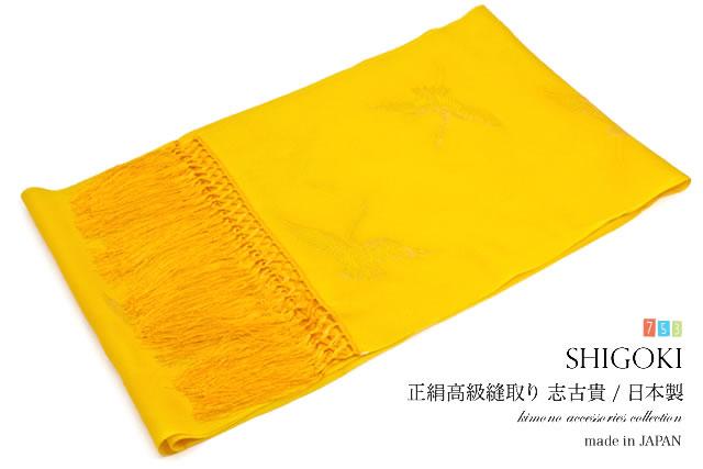 志古貴 七五三 黄色 縫い取り 鶴 正絹 しごき 【7歳】【送料無料】【あす楽対応】