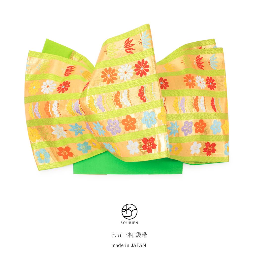 【未仕立て】 袋帯 緑 グリーン 金色 縞 菊 笹 松 梅 桜 楓 全通柄 祝帯 ふくろおび 七五三 7歳 7才 七歳 七才 女の子 女児 キッズ 日本製 【送料無料】