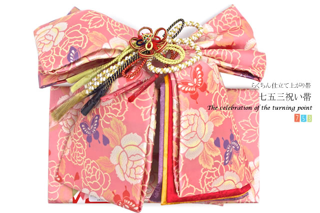 作り帯 七五三 子供用 ピンク 薔薇 蝶 組紐飾り 古典 結び帯 祝い帯 【7歳】【送料無料】