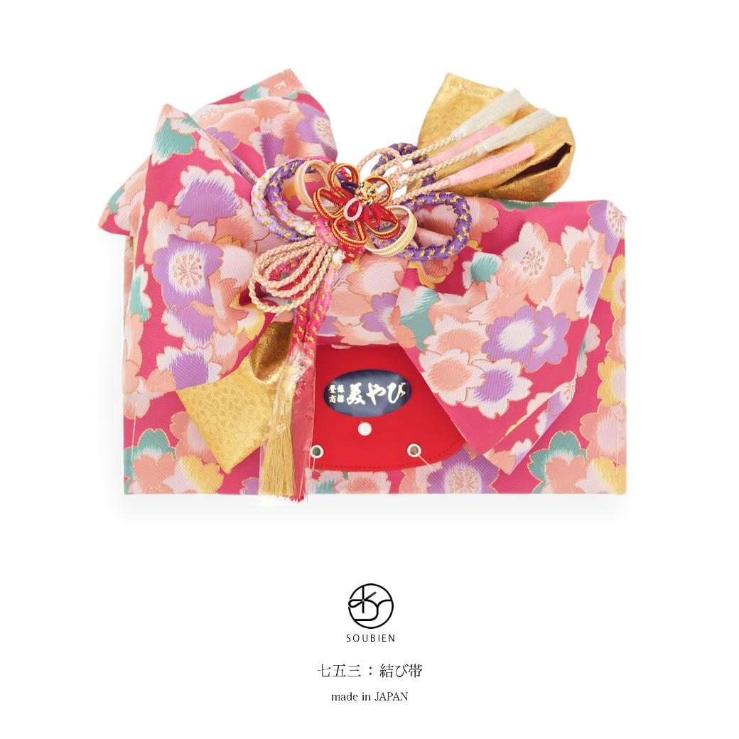 作り帯 薔薇色 ローズピンク 金色 紫 桜 美やび 祝帯 結び帯 祝着用 七才 七歳 7歳 7才 七五三 女の子 子供用 仕立て上がり 日本製 【あす楽対応】【送料無料】