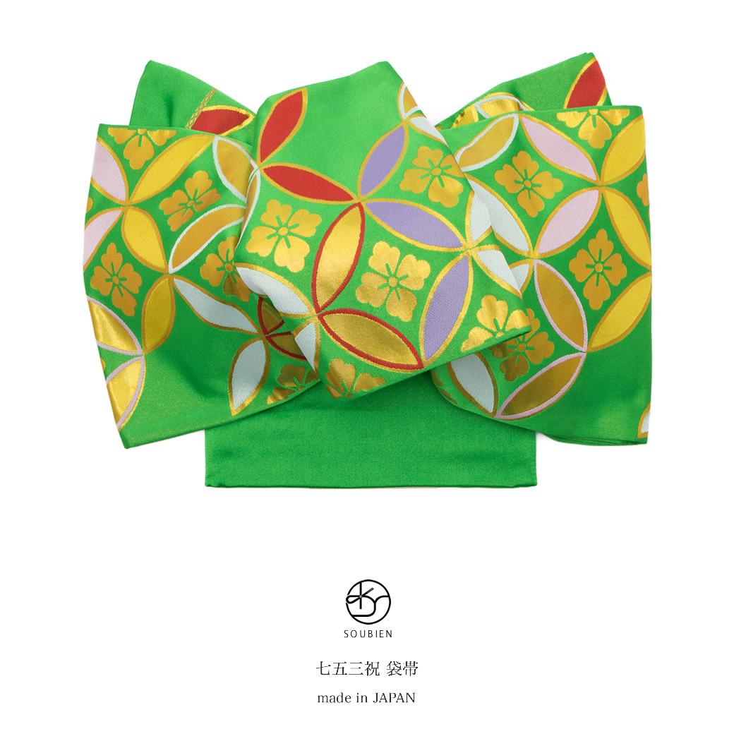未仕立て 七五三の祝い着におすすめのキッズ袋帯 緑 グリーン 金 七宝繋ぎ 花菱 全通柄 祝帯 7歳 7才 特価 緑色 七歳 新着セール ふくろおび 女児 金色 七才 袋帯 キッズ 日本製 七五三 女の子