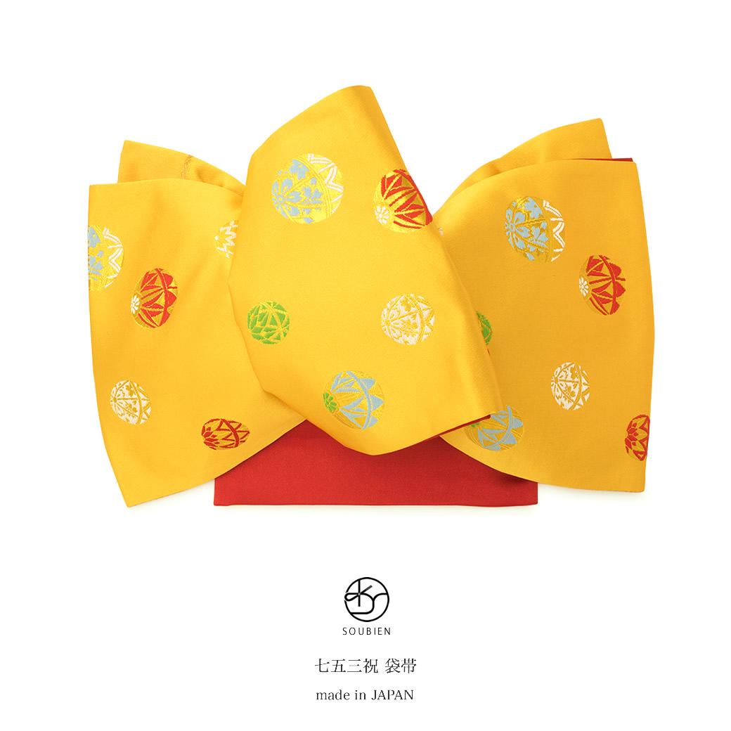 未仕立て 七五三の祝い着におすすめのキッズ袋帯 山吹色 金色 手鞠 全通柄 祝帯 7歳 7才 七歳 イエロー 七五三 女の子 日本製 WEB限定 キッズ 女児 ふくろおび7歳 七才 袋帯 2020モデル