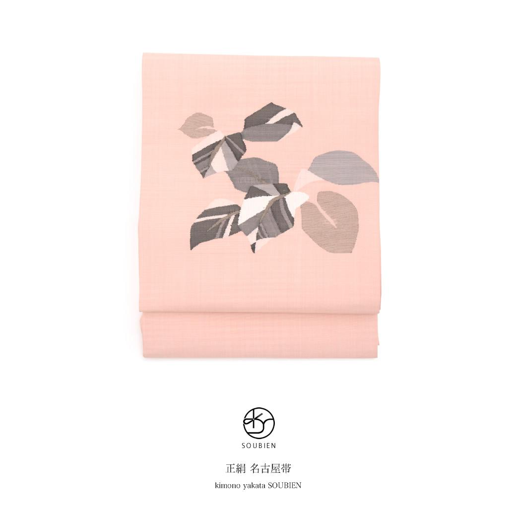 名古屋帯 九寸名古屋帯 桃色 ピンク 葉 すくい織り お太鼓柄 正絹 名古屋仕立て おび工房 カジュアル なごや帯 仕立て上がり 【送料無料】【あす楽対応】