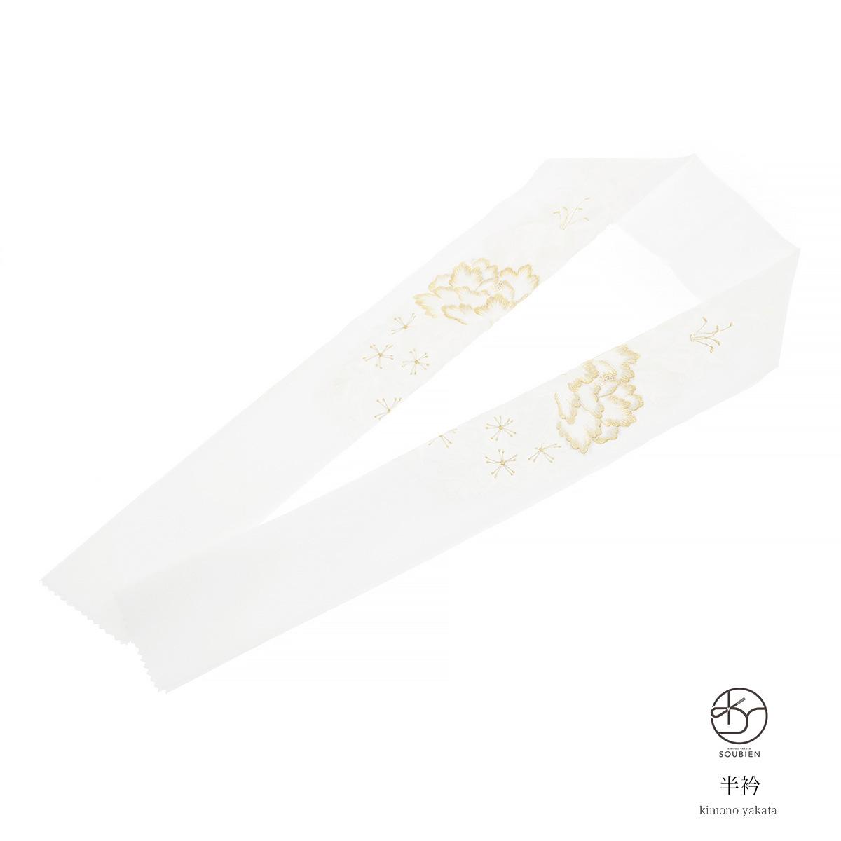刺繍半衿 半襟 黒留袖 色留袖 訪問着 結婚式 着物用 祝華文 白 シルドール フローラ フォーマル 和装 半襟 【あす楽対応】
