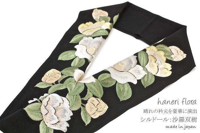 半襟 半衿 黒 沙羅双樹刺繍 日本製 シルドール大柄刺繍衿【あす楽対応】