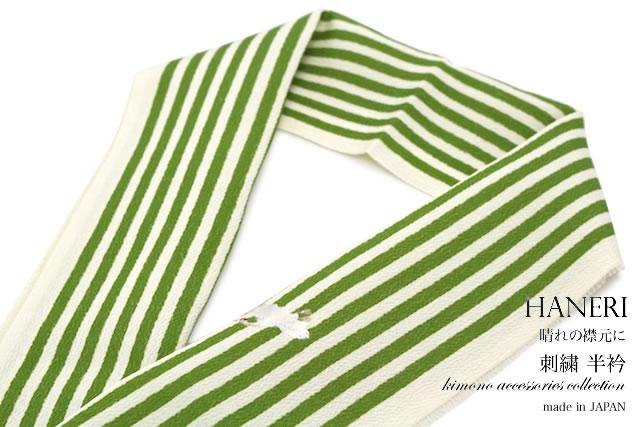 成人式 半衿 半襟 振袖 刺繍 緑 グリーン 縞 鶴 ワンポイント 正絹 縮緬 結婚式 カジュアル フォーマル 日本製【あす楽対応】