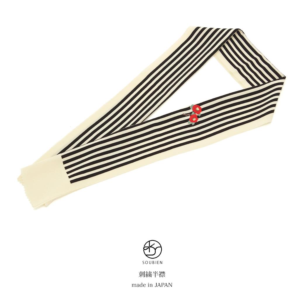 半衿 黒 ブラック 白 アイボリー 赤椿 花 縞 ストライプ ワンポイント 刺繍 縮緬 ちりめん 正絹 結婚式 成人式 振袖 フォーマル 半襟 日本製【あす楽対応】