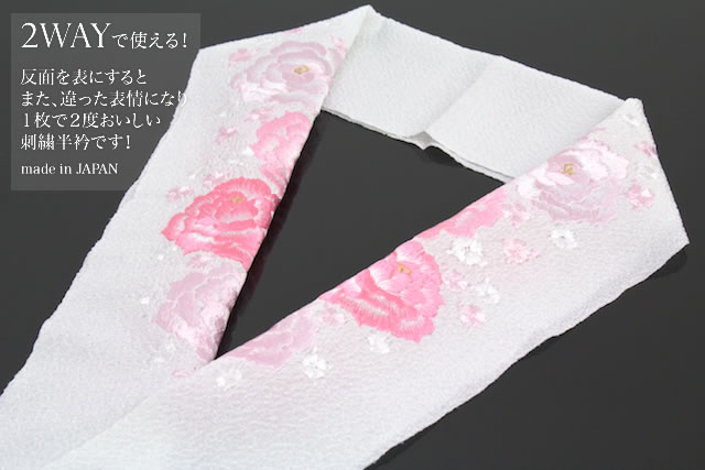 Wave an embroidery decorative collar coming-of-age ceremony long-sleeved kimono; a rose floret white decorative collar for sleeve graduation ceremony hakama petticoat visiting dress kimonos in Japanese dress
