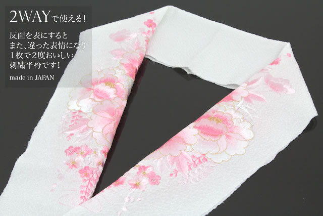 Han-ERI for visiting color for tomesode kimono for wedding costume for white crepe Peony embroidery half-collar formal dressed
