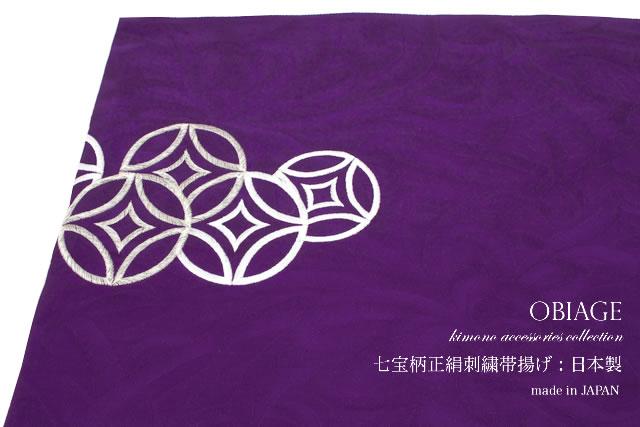 帯揚げ 紫 パープル 七宝 菊 花 片面刺繍 地模様 正絹 成人式 振袖向け フォーマル 日本製 おびあげ 【あす楽対応】