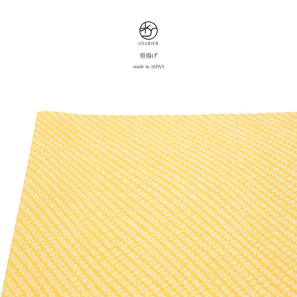 帯揚げ 黄色 イエロー 白 ホワイト 鹿の子 縞 ストライプ  正絹 帯あげ 帯上げ 振袖向け カジュアル フォーマル 成人式 日本製 【送料無料】【あす楽対応】