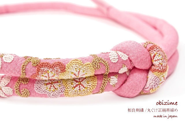 帯締め 振袖用 成人式用 礼装 晴着 ピンク 丸ぐけ 相良刺繍 梅 雪輪 正絹 日本製【送料無料】【あす楽対応】