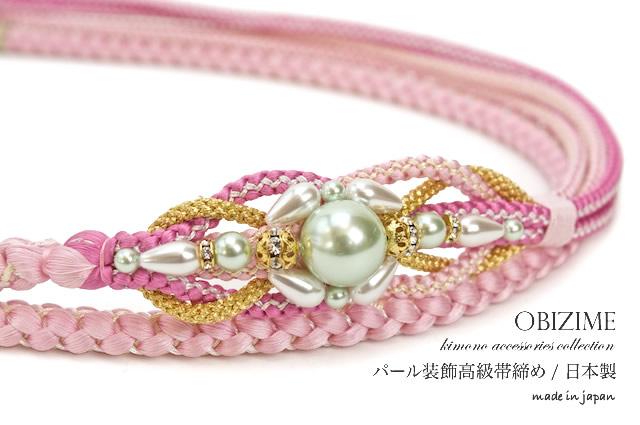 帯締め 振袖用 成人式用 ピンク パール 手組 正絹 絹100% 成人式 日本製 送料無料【あす楽対応】