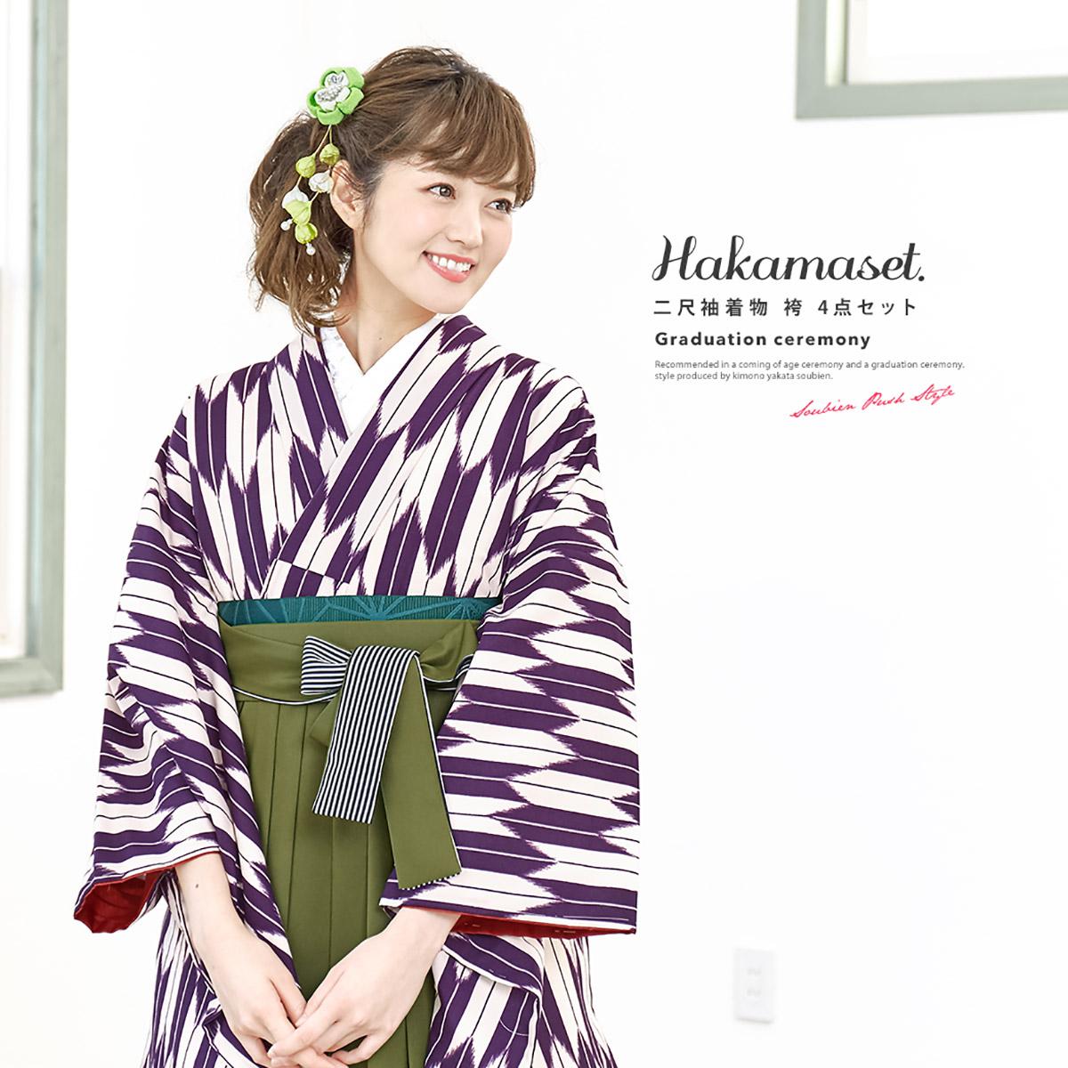 袴セット 卒業式 紫系 パープル オリーブグリーン 矢羽根縞 ストライプ レトロモダン 着物セット 仕立て上がり 女性 購入【送料無料】【あす楽対応】