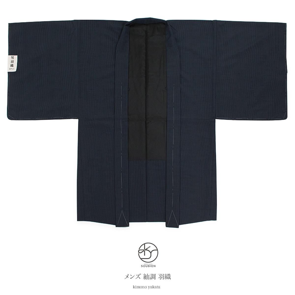 メンズ羽織 紺 ネイビー 黒 ブラック 縞 ストライプ 紬調 カジュアル はおり 男性用 仕立て上がり【Mサイズ】【Lサイズ】【LLサイズ】【あす楽対応】【送料無料】