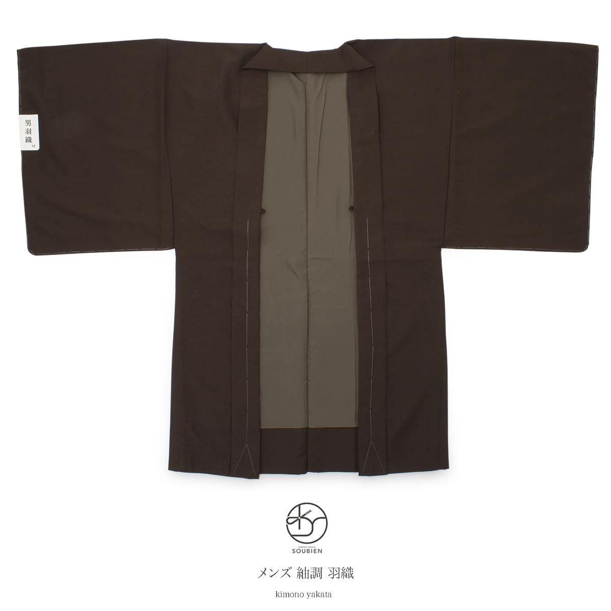 メンズ羽織 焦茶色 ブラウン 無地 シンプル 紬調 カジュアル はおり 男性用 仕立て上がり【Mサイズ】【あす楽対応】【送料無料】