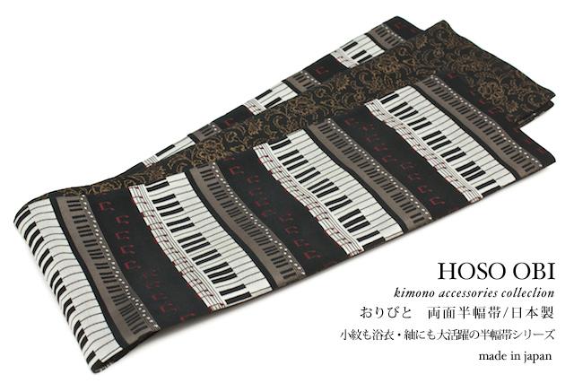 OBI brand-safe tips are how to Roman black black piano musical notes fine band Fukuro elementary yukata belt 半巾 belt kimono yukata
