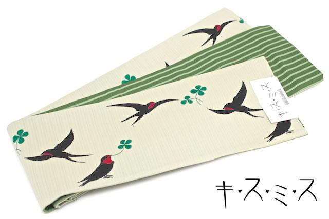 半幅帯 キスミス クリーム 緑 クローバー ツバメ 細帯 ブランド 日本製 【あす楽対応】【送料無料】
