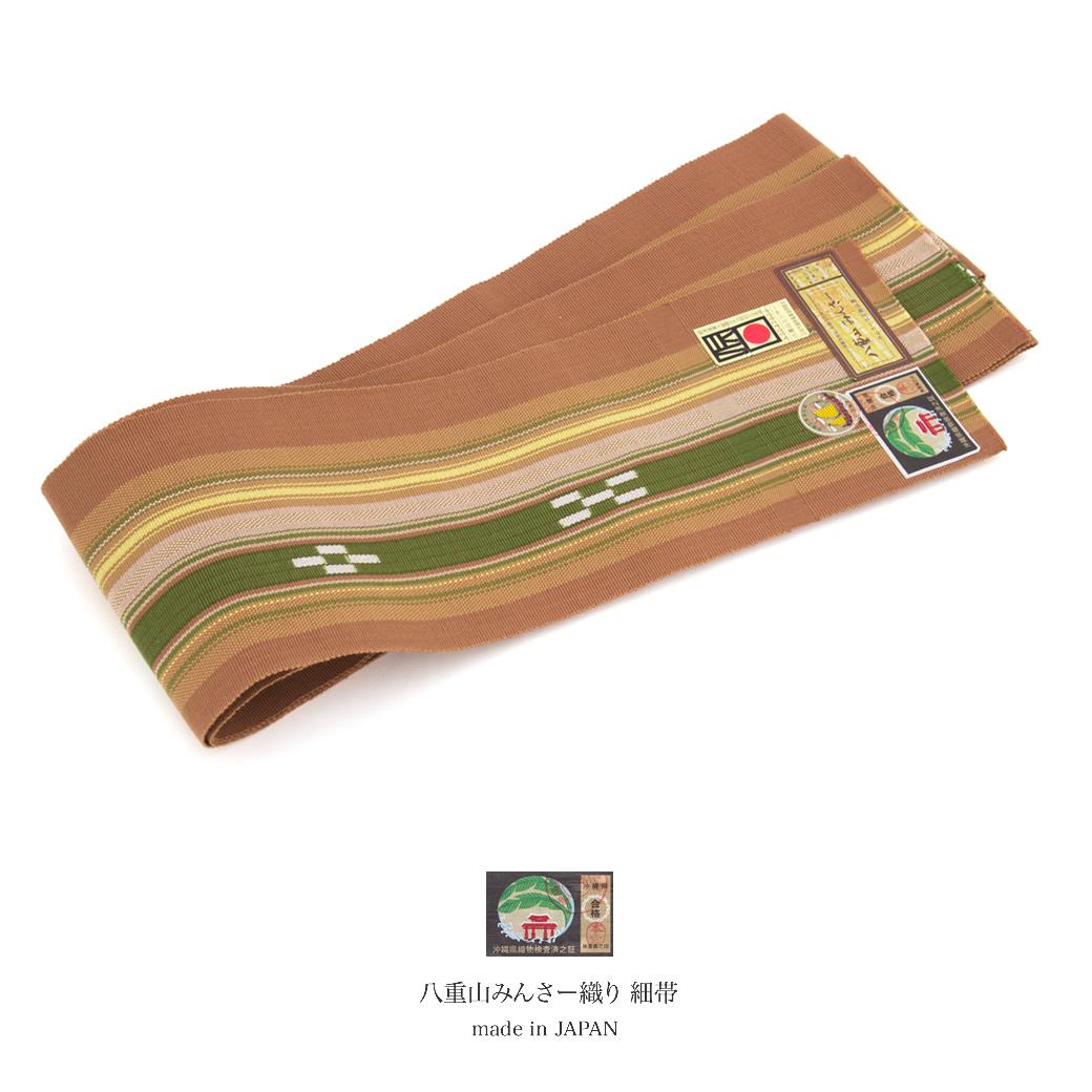 【未仕立て】半幅帯 八重山みんさー 茶色 ブラウン 緑 縞 五の絣柄 四つ絣柄 綿 手織り 琉球帯 日本製 カジュアル 女性用 レディース 細帯 半巾帯 【送料無料】