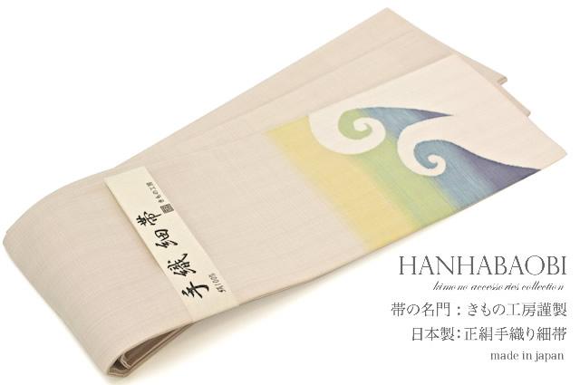 【在庫処分】半幅帯 洗柿 波 手織り 正絹 半巾帯 日本製 送料無料【あす楽対応】