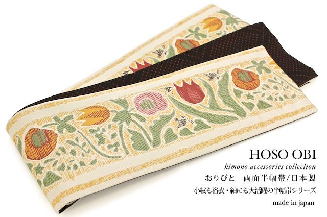 日本製 紬用 浴衣帯 織美桐 半幅帯 半巾帯 おりびと ブランド 小紋用 白系 花柄 【あす楽対応】