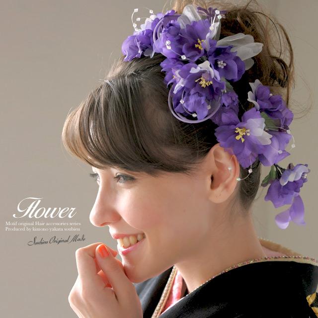 成人式 振袖向け 髪飾り 紫 お花 ロングタイプ 2個セット 【送料無料】【あす楽対応】