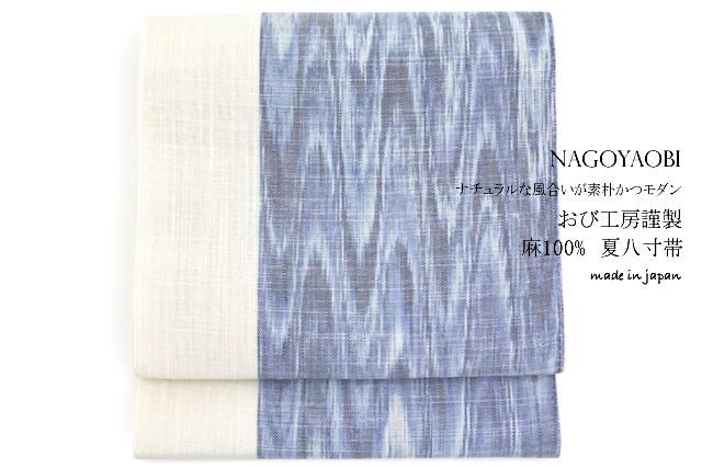 名古屋帯 八寸名古屋帯 夏用 白 青 藍 波 麻100% 本麻 単衣 夏着物 8寸 かがり仕立て 仕立て上がり 【送料無料】【あす楽対応】