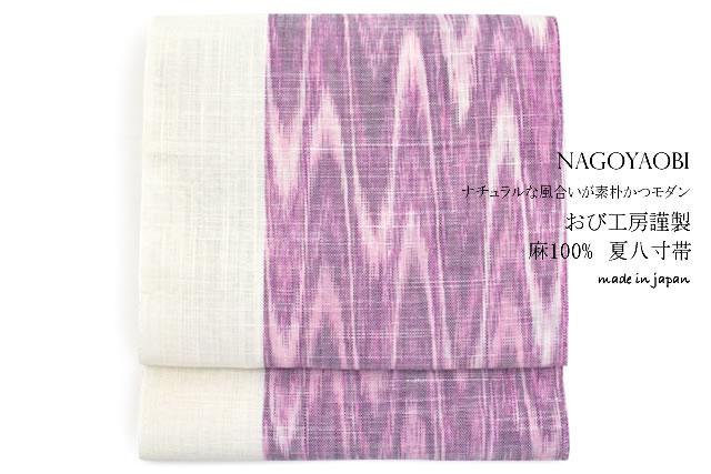 名古屋帯 八寸名古屋帯 夏用 白 紫 ピンク 波 麻100% 本麻 単衣 夏着物 8寸 かがり仕立て 仕立て上がり 【送料無料】【あす楽対応】