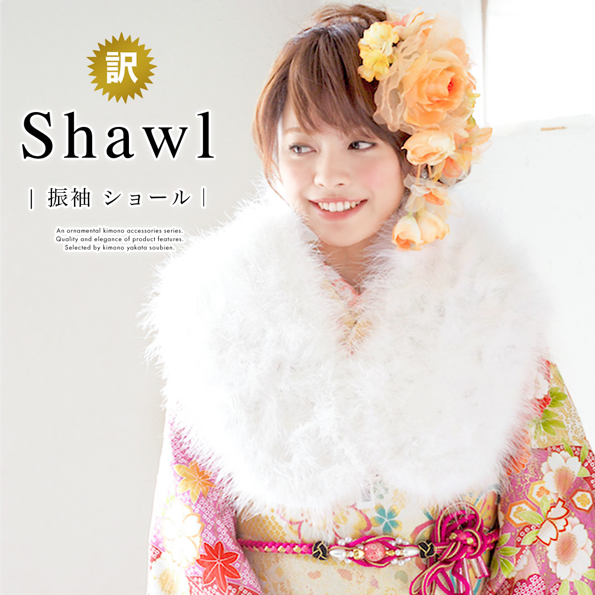 Furisode for feather shawl coming of age ceremony kimono for fluffy shawl!