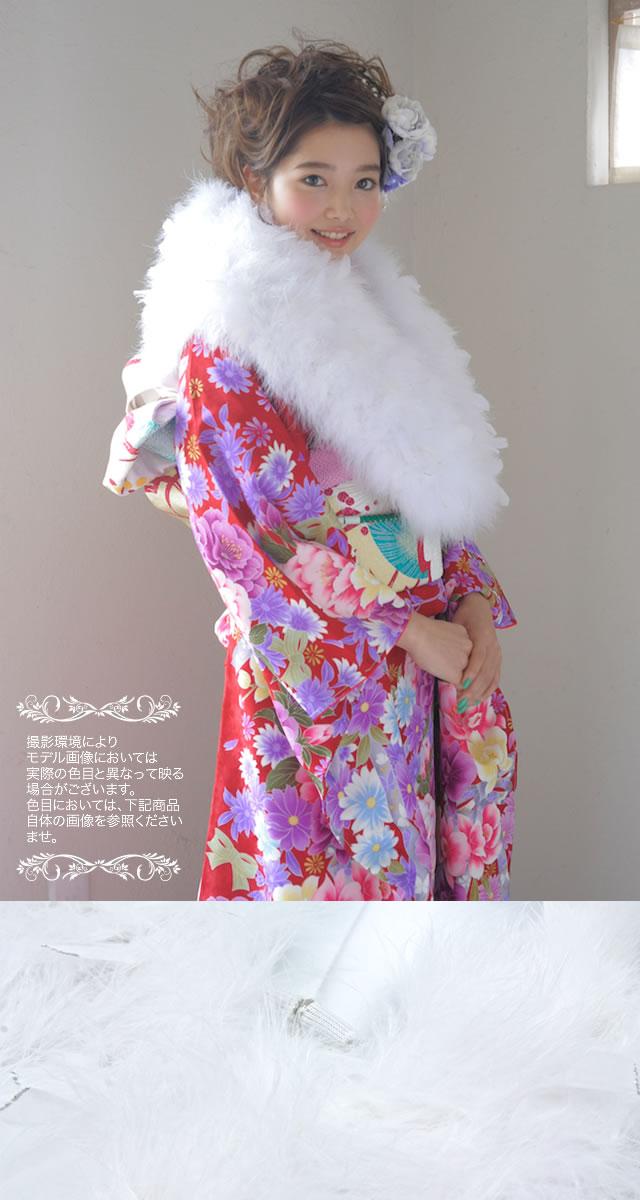 Shawl Swan with feather white lame coming of age ceremony kimono graduation hakama wedding dress wedding kimono kimono kimono