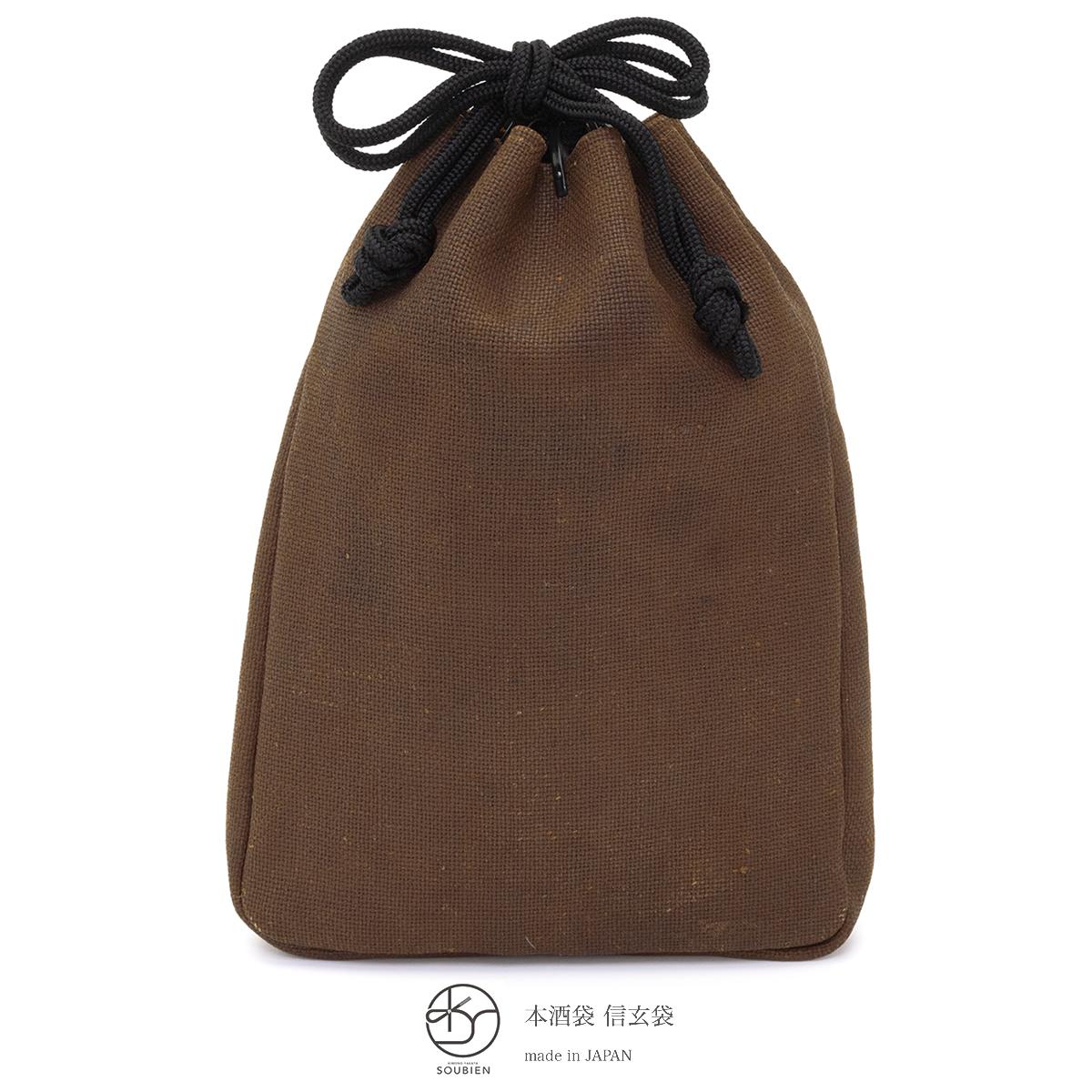 信玄袋  焦茶色 ブラウン マチ付 本酒袋 オールシーズン 日本製 巾着  きんちゃくバッグ タバコ入れ メンズ 男物 浴衣向け 着物向け 【送料無料】【あす楽対応】