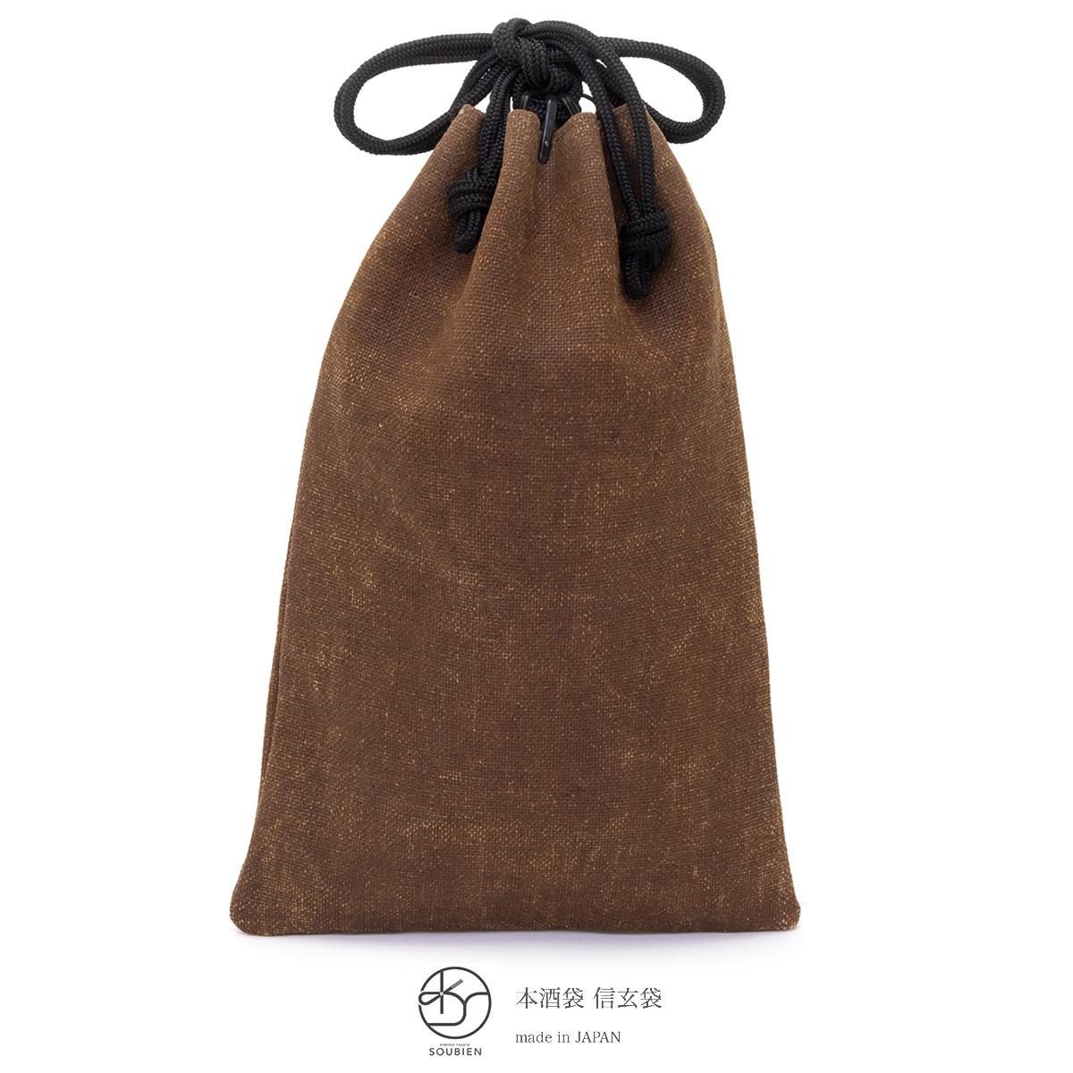 信玄袋  茶色 ブラウン 本酒袋 オールシーズン 日本製 巾着  きんちゃくバッグ タバコ入れ メンズ 男物 浴衣向け 着物向け 【送料無料】【あす楽対応】