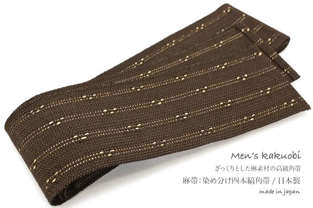 角帯 茶色 ブラウン 麻混 単衣帯 日本製 【あす楽対応】