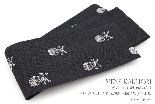 角帯 メンズ 黒 ブラック 髑髏 ドクロ スカル 本麻 リネン 男性用 男帯 日本製 【送料無料】【あす楽対応】