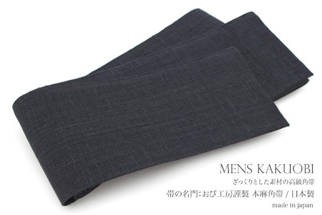 角帯 メンズ 黒 ブラック 無地 本麻 リネン 男性用 男帯 日本製 【送料無料】【あす楽対応】