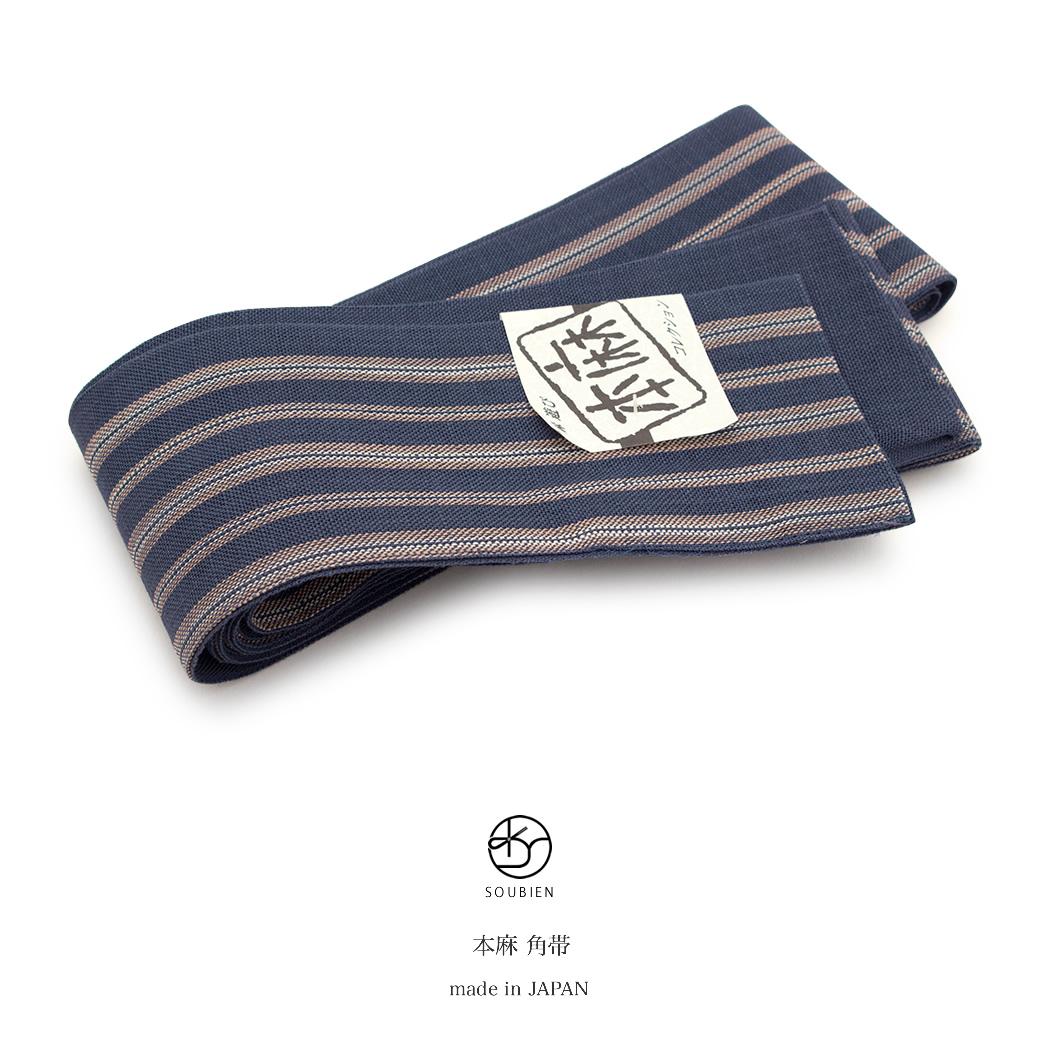 角帯 メンズ 紺色 ネイビー 縞 ボーダー 本麻 リネン かくおび 男性用 男帯 日本製 【送料無料】【あす楽対応】