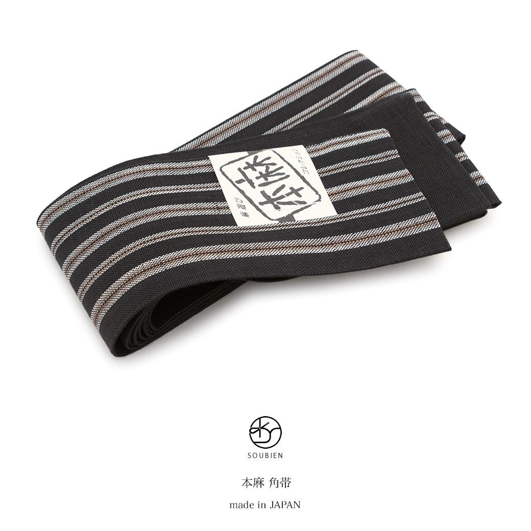 角帯 メンズ 黒 ブラック 縞 ボーダー 本麻 リネン かくおび 男性用 男帯 日本製 【送料無料】【あす楽対応】