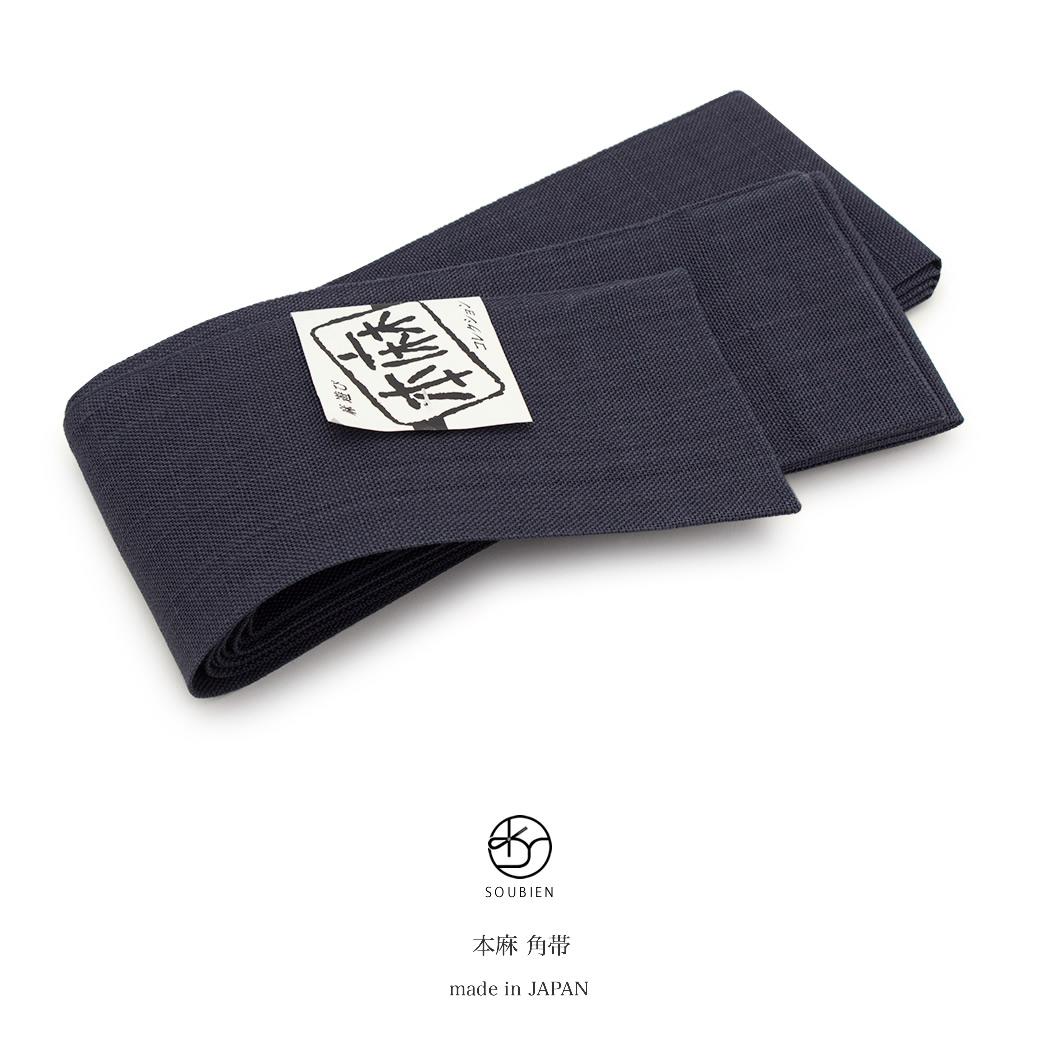 角帯 メンズ 紺色 ネイビー 無地 シンプル 本麻 リネン かくおび 男性用 男帯 日本製 【送料無料】【あす楽対応】