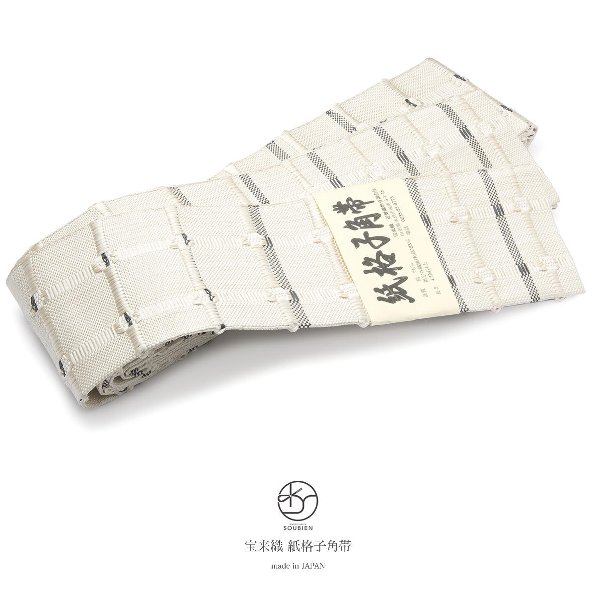 角帯 未仕立て 近賢織物謹製 白系 アイボリー 灰色 市松格子 米沢織 宝来織 和紙 男帯 浴衣帯 着物 和服 日本製【送料無料】