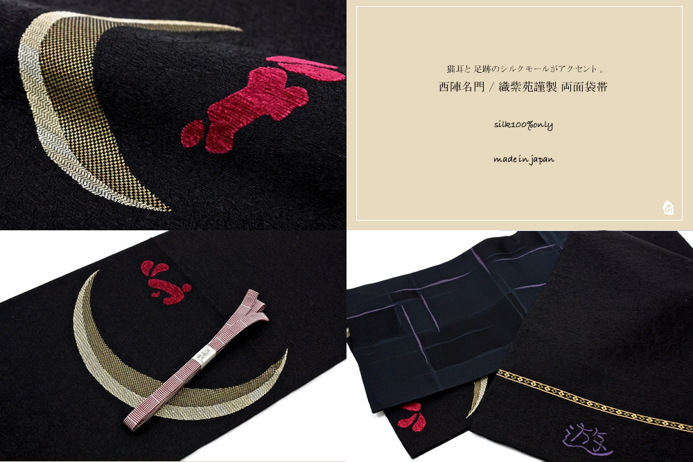 Paper double-sided opening Nishijin weaving Fukuro dark colors-rabbit woven Shion Japan fabric