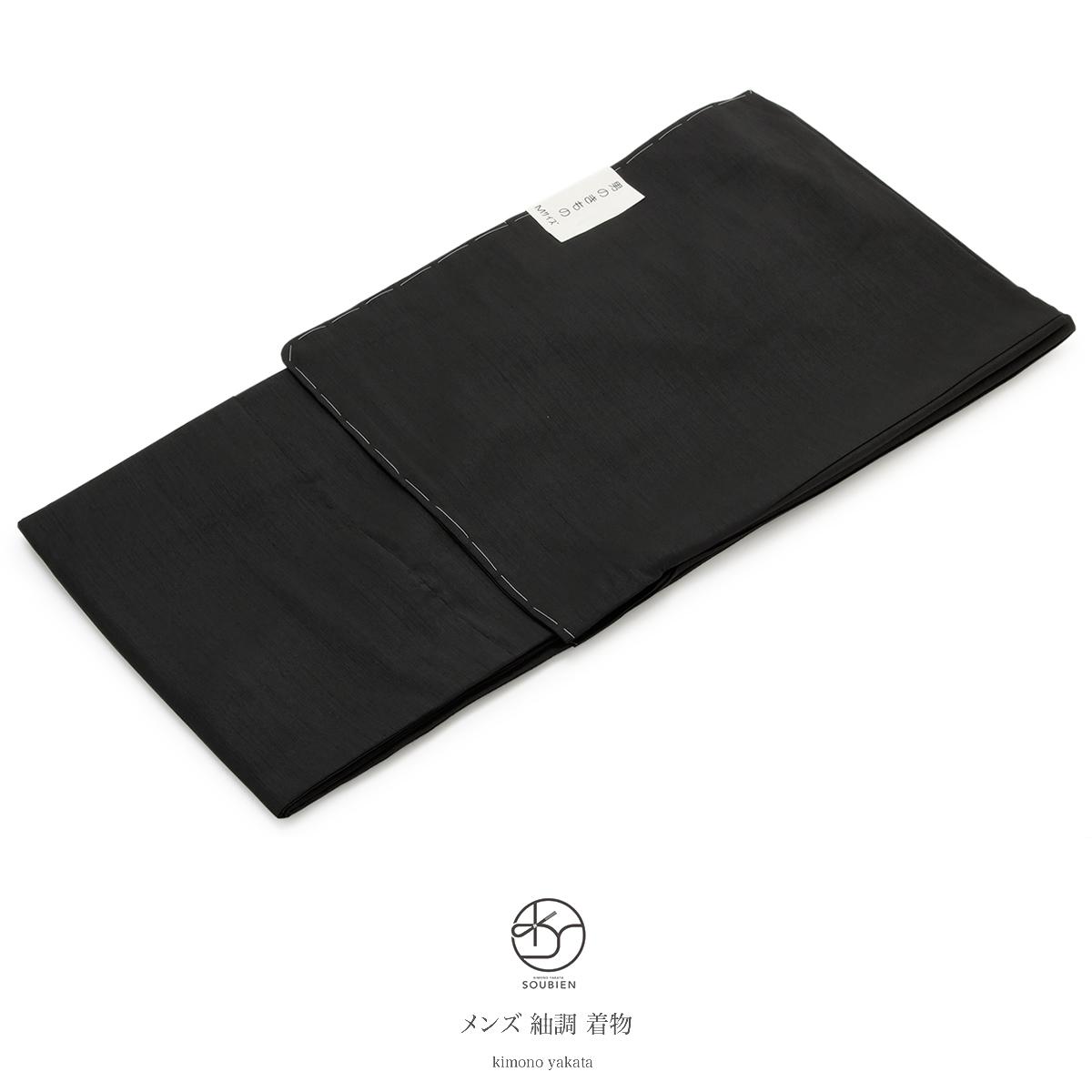 メンズ 着物袷 黒 ブラック 無地 シンプル 紬調 カジュアル きもの 男性用 仕立て上がり【あす楽対応】【送料無料】
