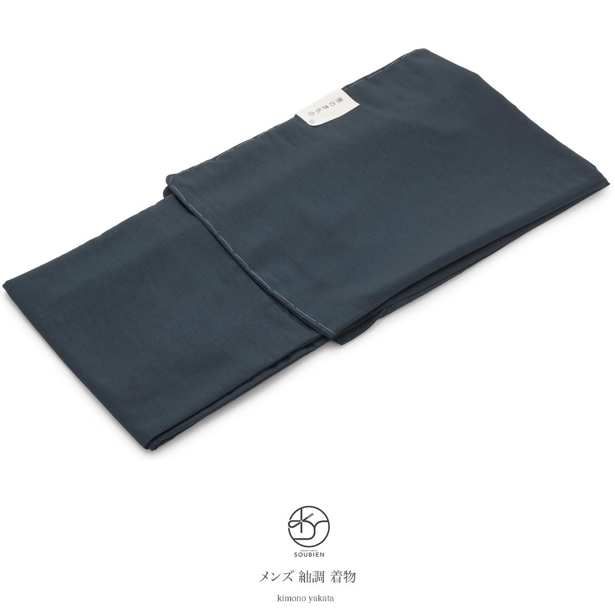 メンズ 着物袷 紺 ネイビー 無地 シンプル 紬調 カジュアル きもの 男性用 仕立て上がり【あす楽対応】【送料無料】