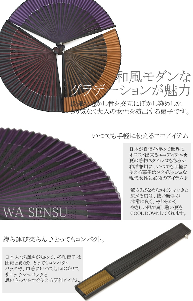 Fan for kimono yukata for fan Dancewear Suehiro watermark bone red purple brown solid color ecology Couture sense