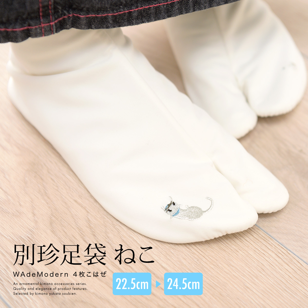 Velveteen embroidery tabi ivory cat cat another unusual WA de Modern SWAROVSKI スワロフスキークリエーション use women's footwear take made in Japan