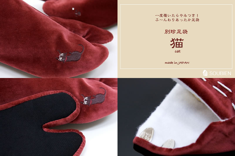 Brand WA de Modern velveteen embroidery tabi Bordeaux red series black cat スワロフスキークリエーション using kimono kimono kimono accessories women's footwear take made in Japan