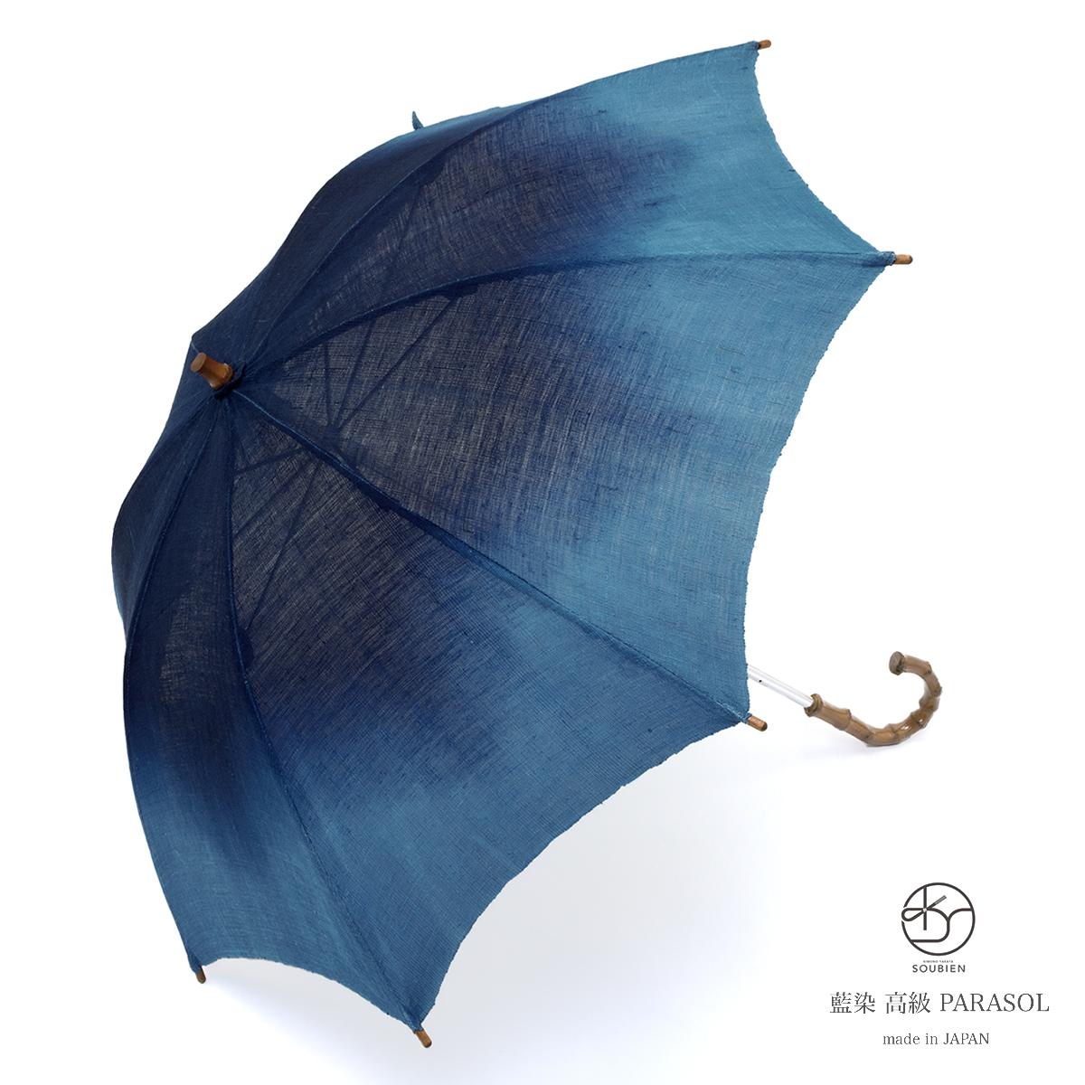 日傘 藍 インディゴブルー ネイビー 青 花 グラデーション 藍染 引染 麻 ひがさ 和装小物 便利小物 日本製【あす楽対応】【送料無料】