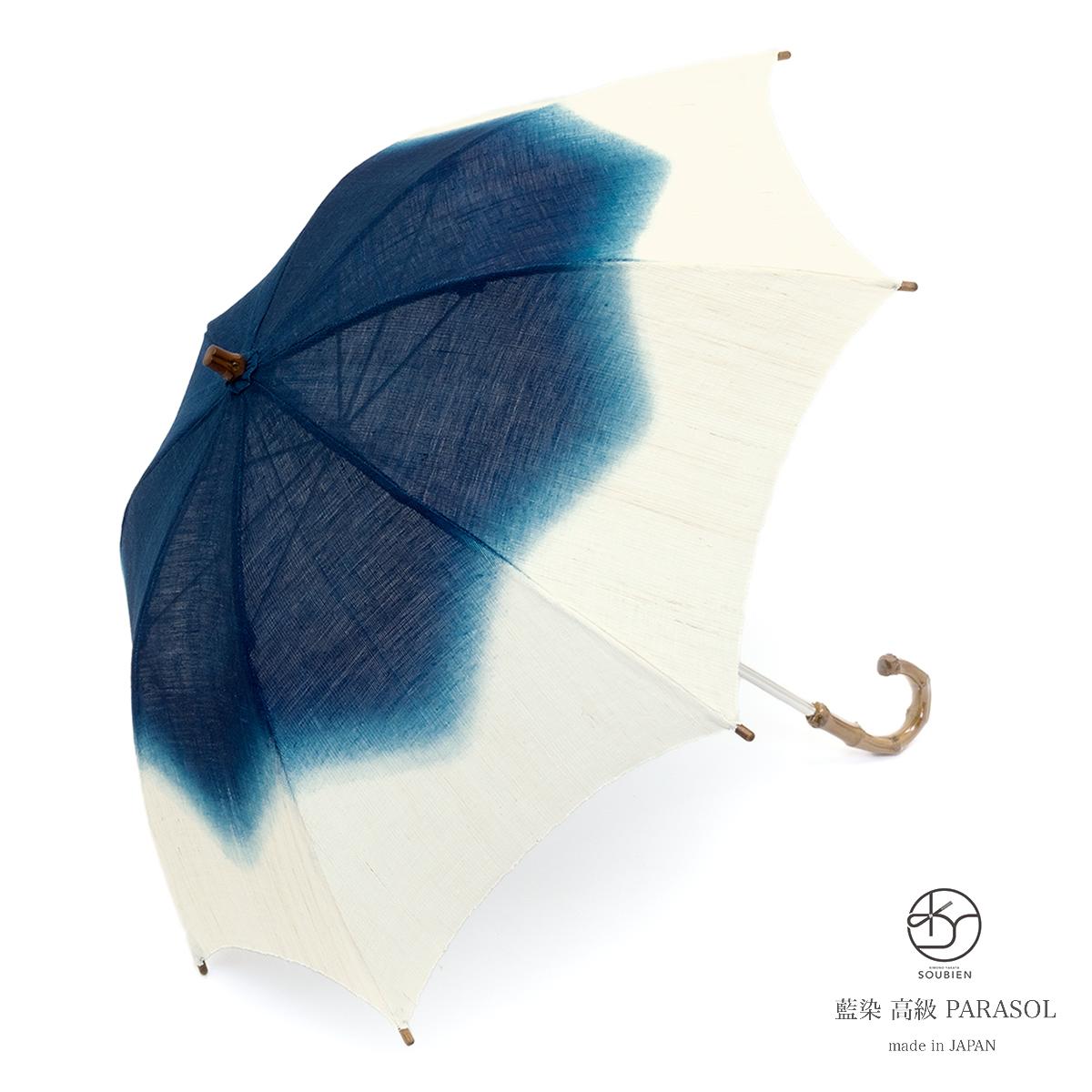 日傘 藍 インディゴブルー ネイビー 生成り 花 グラデーション 藍染 引染 麻 ひがさ 和装小物 便利小物 日本製【あす楽対応】【送料無料】