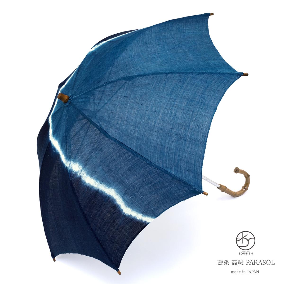 日傘 青 ブルー 藍 ネイビー よろけ縞 藍染 引染 麻 ひがさ 和装小物 便利小物 日本製【あす楽対応】【送料無料】