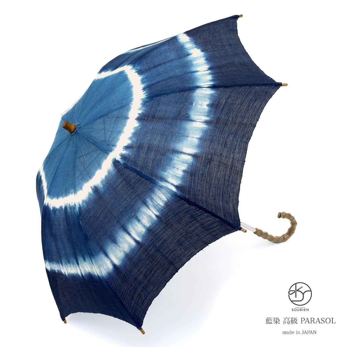 日傘 藍 インディゴブルー ネイビー 青 波紋 グラデーション 藍染 引染 麻 ひがさ 和装小物 便利小物 日本製【あす楽対応】【送料無料】