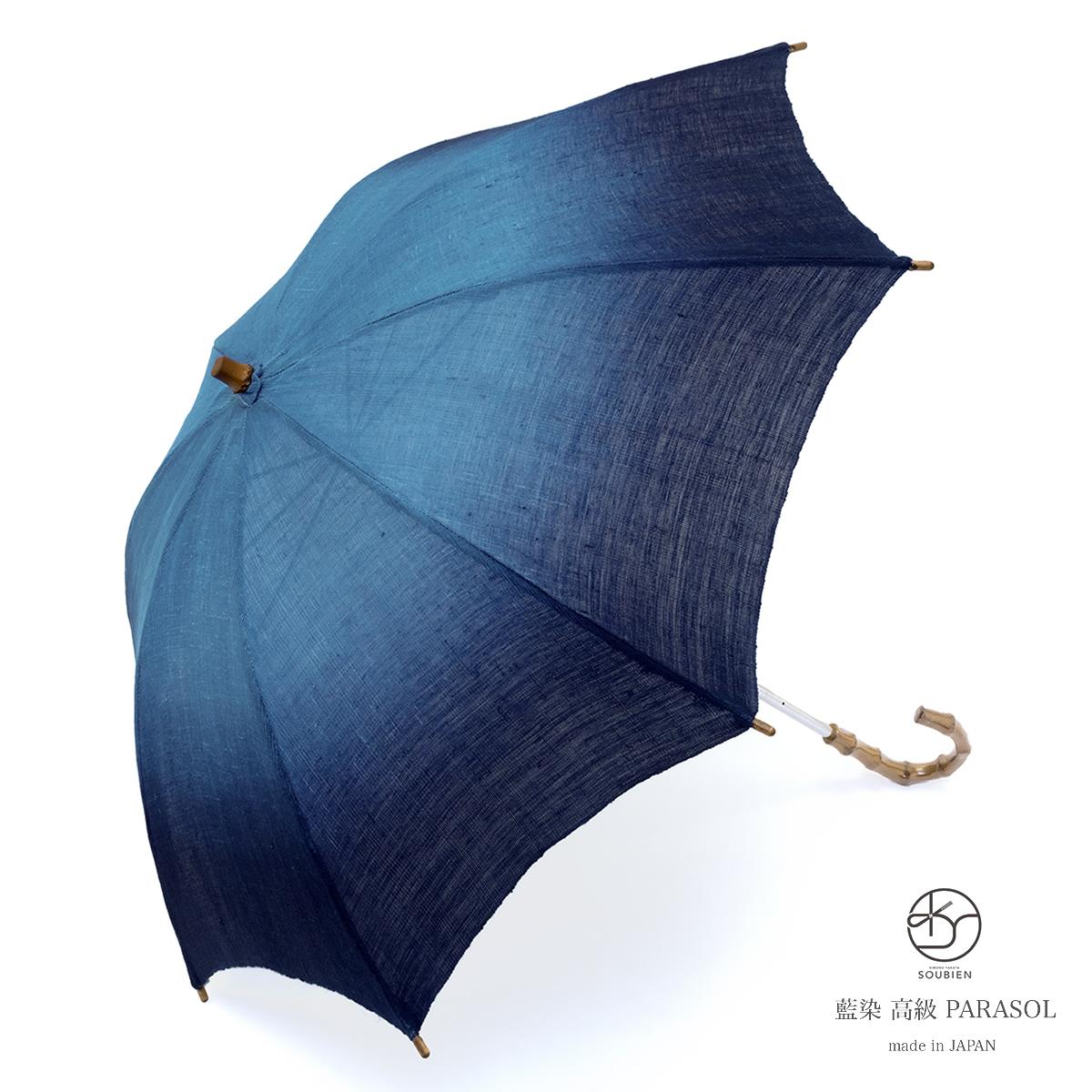 日傘 藍 インディゴブルー ネイビー 青 円 グラデーション 藍染 引染 麻 ひがさ 和装小物 便利小物 日本製【あす楽対応】【送料無料】